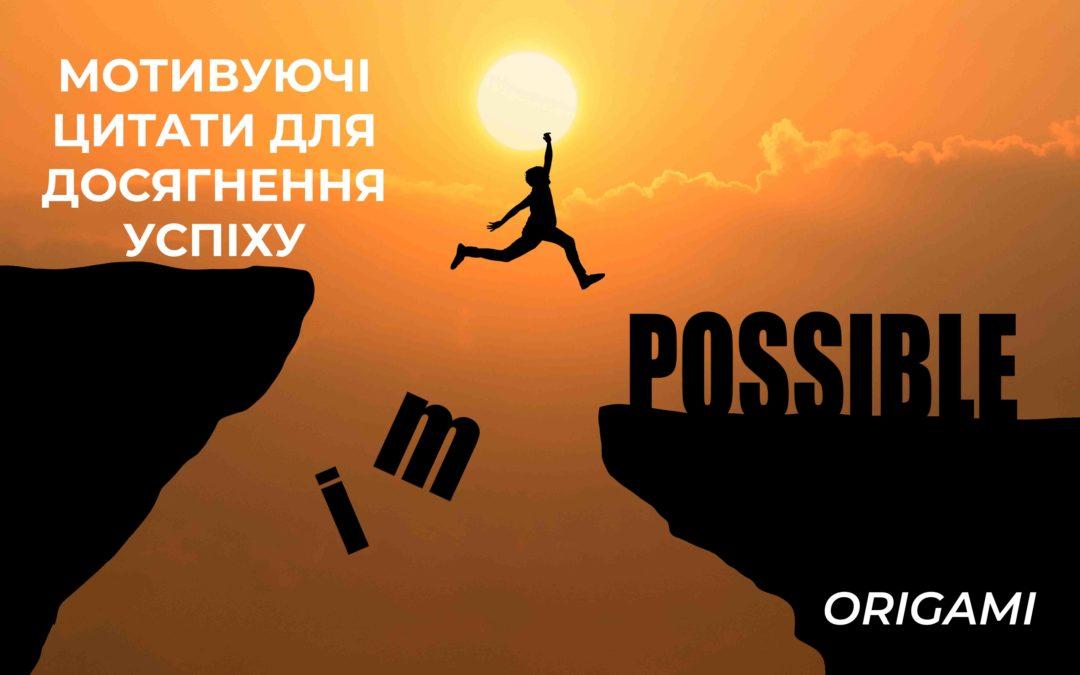 Мотивуючі цитати для досягнення успіху