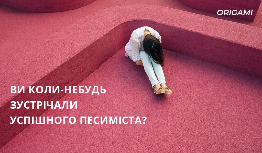 Ви коли-небудь зустрічали успішного песиміста?