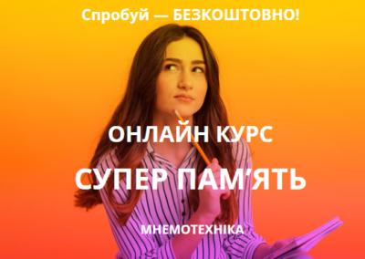"ОНЛАЙН-КУРС ""СУПЕР ПАМ'ЯТЬ"""